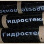 Гидроизол