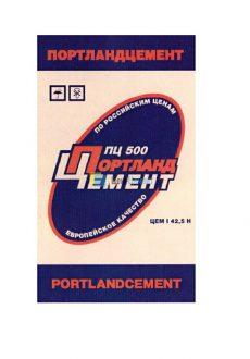 Липецкий Цемент М500 Д20 (ЦЕМ II 42,5Н), мешок 50кг