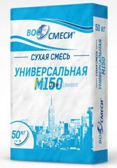 Сухая смесь М150 универсальная ВОС СМЕСИ