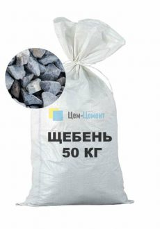 Щебень гранитный фракция 40-70