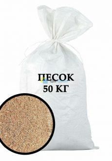 Песок сеянный 50кг