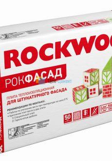 Базальтовая вата Rockwool Рокфасад 1000х600х100 мм 2 шт (1,2 м2)