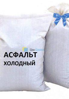 Асфальт холодный мешок