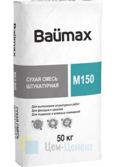 СУХАЯ СМЕСЬ М150 ШТУКАТУРНАЯ Baumax, МЕШОК 50КГ