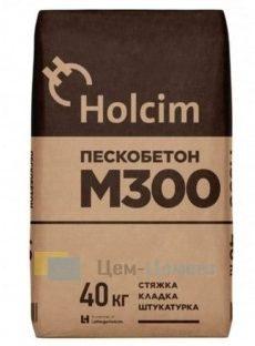 СУХАЯ СМЕСЬ М300 ПЕСКОБЕТОН Holcim, МЕШОК 40КГ